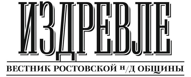 Вестник Издревле