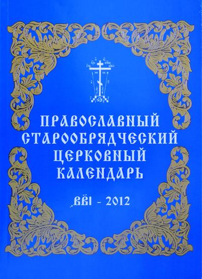 tserkovnyj_kalendar
