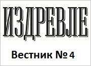 Вестник № 4